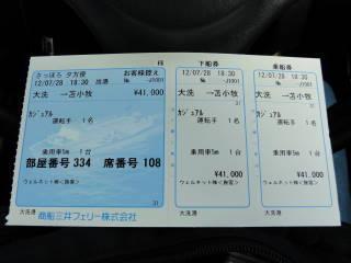 20120805_blog_20120728_Hokkaido_DSC02438_a.JPG