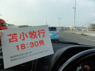 20120805_blog_20120728_Hokkaido_DSC02441_a.JPG