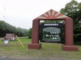 20120819_blog_20120730_Hokkaido_DSC02598_a.JPG