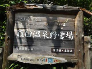 20120825_blog_20120730_Hokkaido_DSC02752_a.JPG