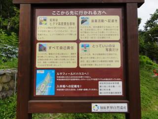 20120825_blog_20120730_Hokkaido_DSC02790_a.JPG
