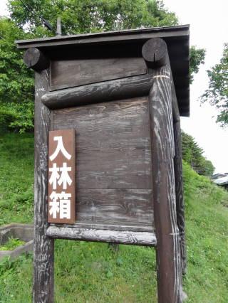20120825_blog_20120730_Hokkaido_DSC02791_a.JPG