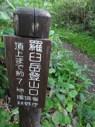 20120826_blog_20120731_Hokkaido_DSC02824_a.JPG