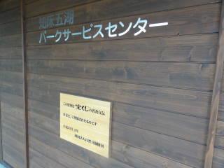 20120902_blog_20120801_Hokkaido_DSC03222_a.JPG