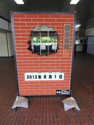 20120902_blog_20120801_Hokkaido_DSC03247_a.JPG