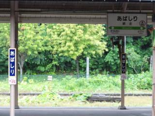 20120902_blog_20120801_Hokkaido_DSC03248_a.JPG