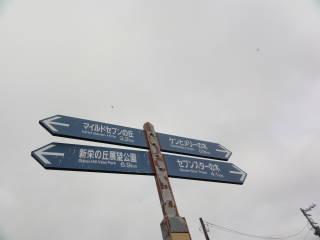 20120923_blog_20120802_Hokkaido_DSC03308_a.JPG