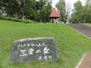 20120923_blog_20120802_Hokkaido_DSC03347_a.JPG